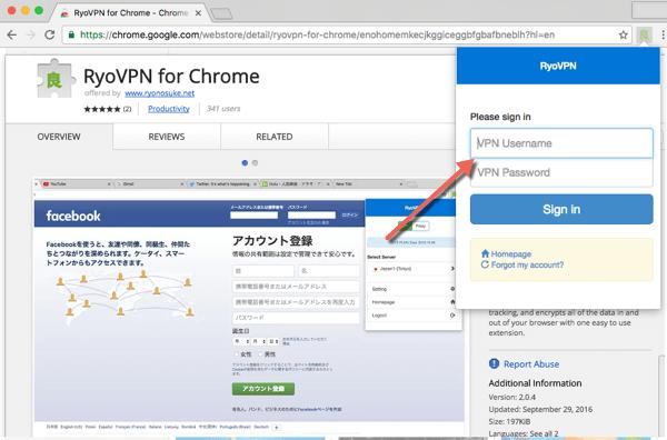 RyoVPN Chrome版