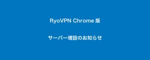 ryovpn for chrome new servers