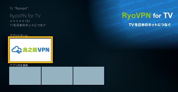 RyoVPN for TV