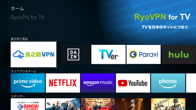 Fire TV RyoVPN