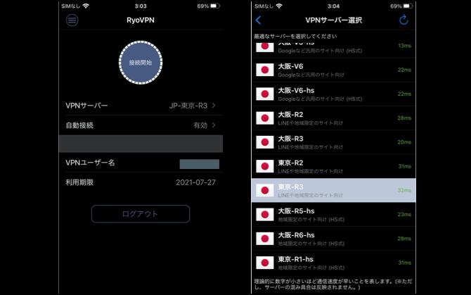 iOS版RyoVPN ver2.0.3配信